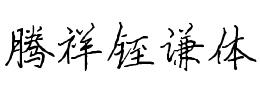 腾祥铚谦钢笔简