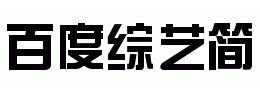 百度综艺简体