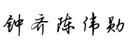 钟齐陈伟勋硬笔行书