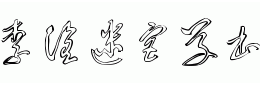 李洤迷宫草书