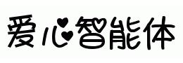 爱心中文智能手机专用体