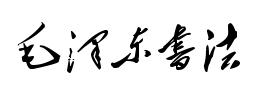毛泽东毛笔字书法