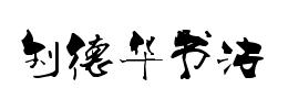 刘德华字体叶根友仿版