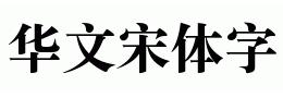华文宋体 Black