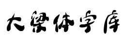 大梁体字库繁简