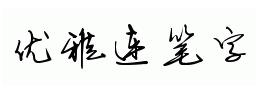 优雅连笔字