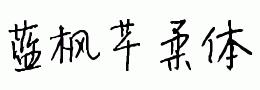 蓝枫芊柔体