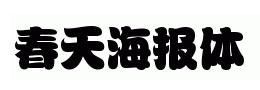 春天约惠海报字体(方正胖娃简体)