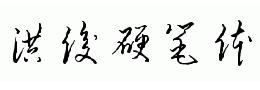 方正字迹-洪俊硬笔行草简体