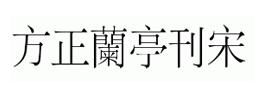 方正兰亭刊宋繁体
