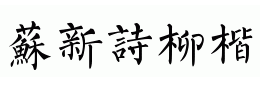 苏新诗柳楷繁