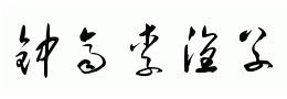 钟齐李洤标准草书符号