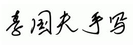 李国夫手写