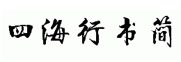 方正字迹-四海行书简体