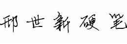 邢世新硬笔行书简体