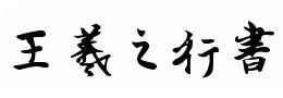 王羲之行书体