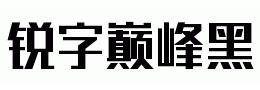 锐字巅峰黑简1.0