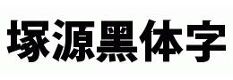 塚源黑体H