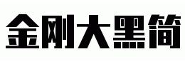 锐字工房金刚大黑简1.0