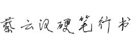蔡云汉硬笔行书简