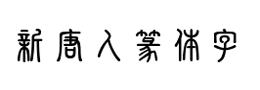 新唐人简篆体