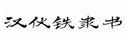 汉仪铁山隶书简