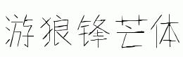 游狼锋芒体(简)-测试版