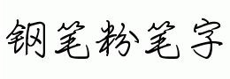 方圆钢笔粉笔字