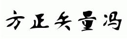 方正矢量冯简体