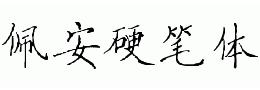 方正字迹-佩安硬笔简体