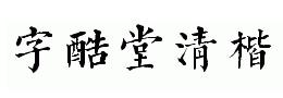 字酷堂清楷体