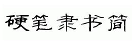 全新硬笔隶书简演示版