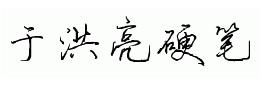 于洪亮硬笔行楷手写