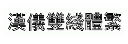汉仪双线体繁字体