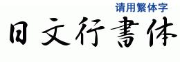 日文毛笔行书