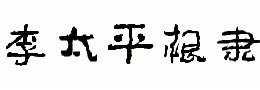 方正字迹-李太平根隶简体