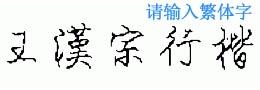 王汉宗钢笔行楷繁