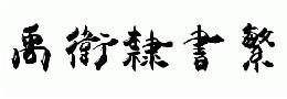 禹卫书法隶书繁体优化版