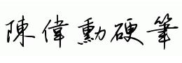 钟齐陈伟勋硬笔行楷繁