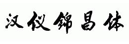 汉仪锦昌体简5.0版