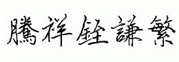 腾祥铚谦钢笔繁